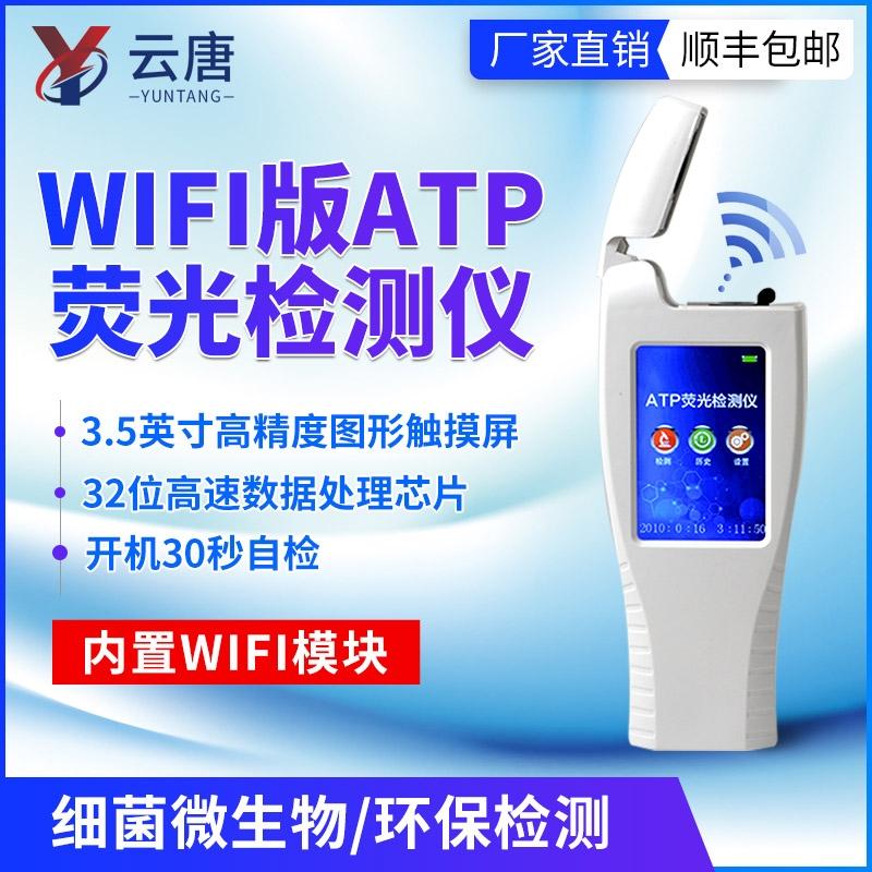 wifi型ATP荧光检测仪