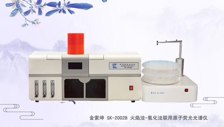 金索坤SK-2002B 氢化法-火焰法原子荧光光度计/光谱仪