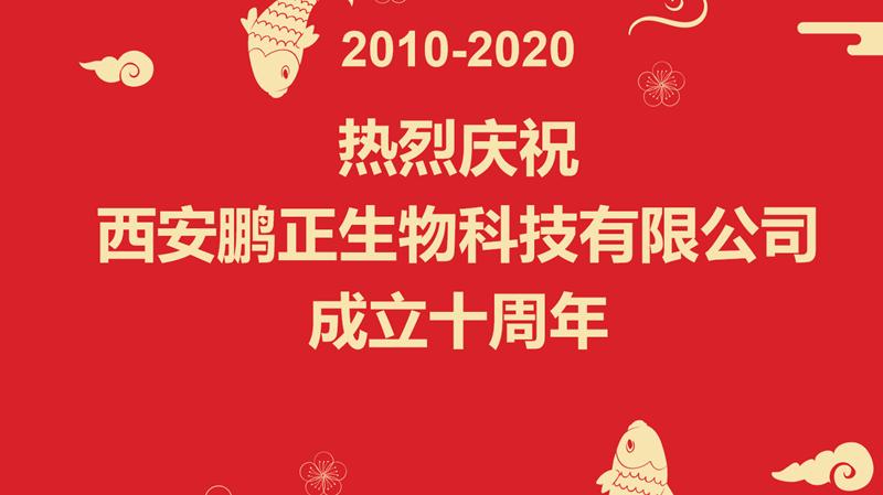 庆祝西安鹏正生物成立十周年暨携手化工必威客户端网