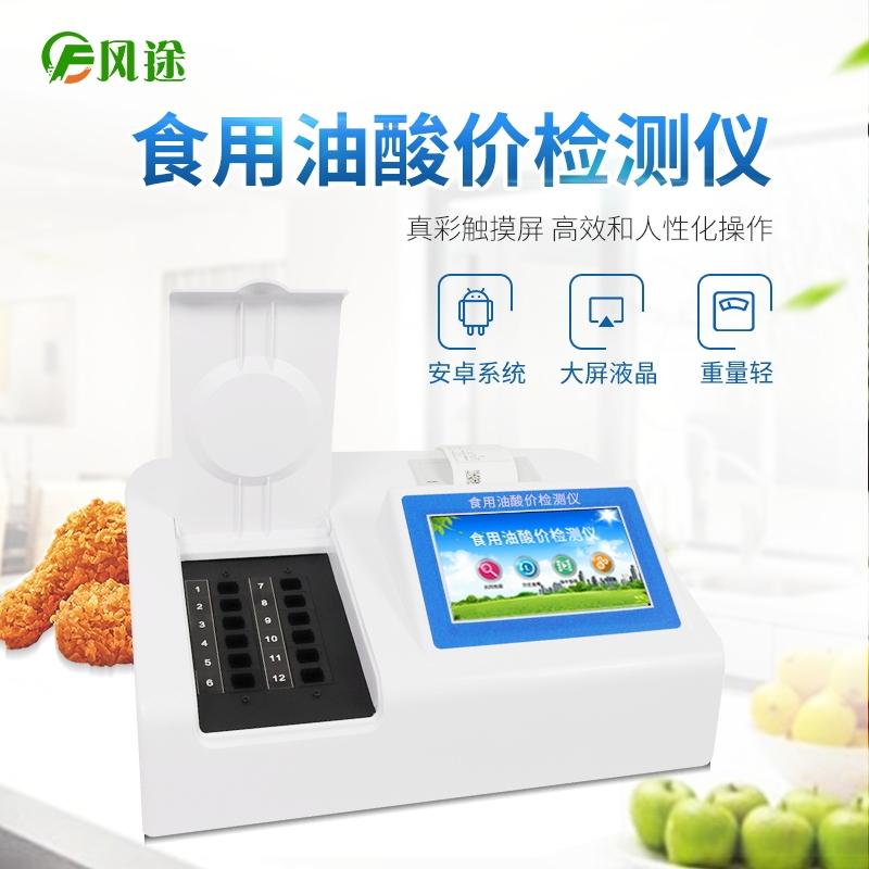 食用油酸价快速检测仪