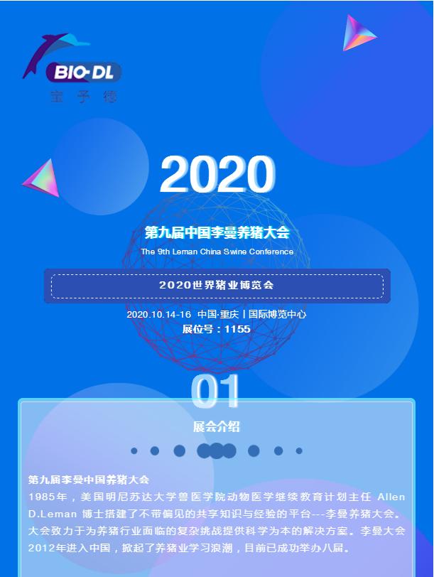 上海宝予德诚邀您参加第九届李曼中国养猪大会