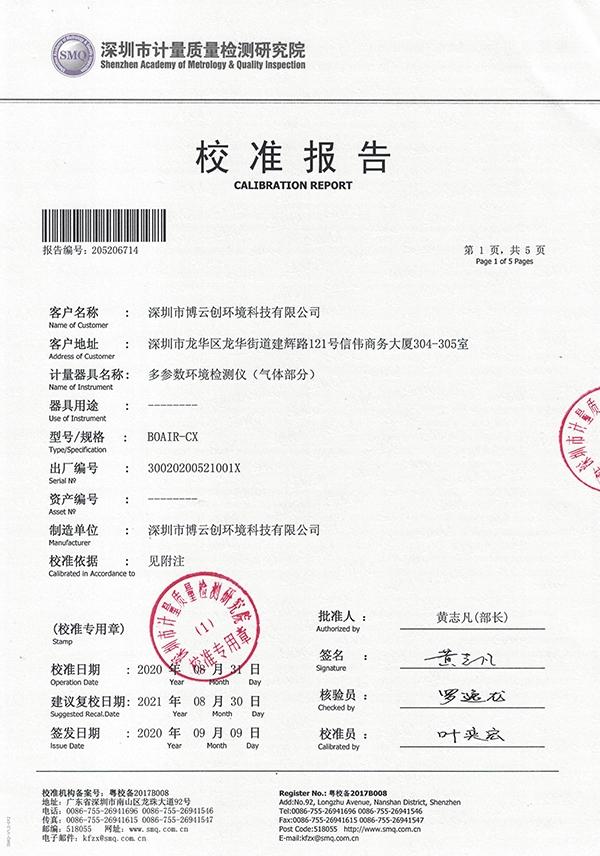 空气质量环境监测仪报告1