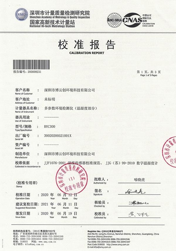 空气质量环境监测仪报告3