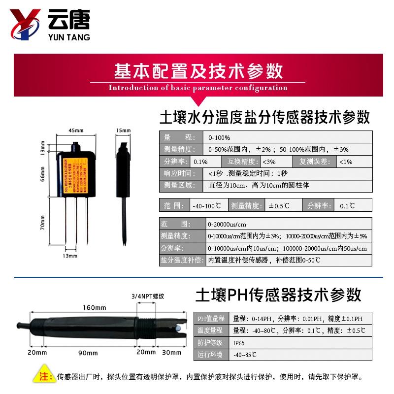 测量土壤酸碱度的仪器