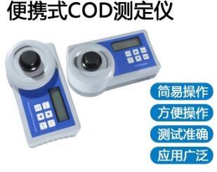 COD分析仪