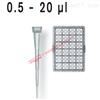 Brand 0.5-20μl 移液器吸头 732024