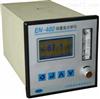 微量一氧化碳检测仪EN-410在线微量CO气体分析仪/ 0~500ppm,0~2000ppm,0~5000ppm