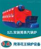 0.5吨0.7吨0.9吨晋城,宿州燃煤蒸汽锅炉★晋城,宿州燃煤蒸汽锅炉价格★