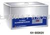 KH200/400/600/800高功率数控超声波清洗器