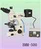 生物显微镜BMM-500吉林生物显微镜|黑龙江生物显微镜|北京生物显微镜|河北生物显微镜|大连生物显微镜