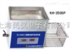 KH-100/250/300/500/600/700/3200/5200双频数控超声波清洗器