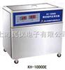 KH1000/1500/2000/3000/5000-DB单槽式数控超声波清洗器