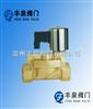 DFDF型液用电磁阀