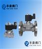 ZSZS型不锈钢系列水(热水)气电磁阀