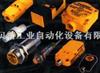 图尔克电容式传感器(检测非金属性物体与导电物体)