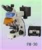 荧光显微镜FM-30荧光显微镜FM-30