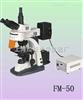 生物荧光显微镜FM-50生物荧光显微镜FM-50