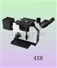 倒置金相显微镜4XB-C倒置金相显微镜4XB-C