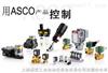 -asco | asco代理 | asco电磁阀 | asco valve | asco joucom