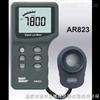 AR823照度计