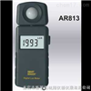 AR813照度计