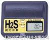日本新宇宙XS-2000硫化氢检测仪