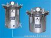 YXQ-280SD电热式手提式压力蒸汽灭菌器电热式YXQ-280SD手提式压力蒸汽灭菌器