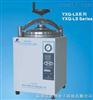 YXQ-LS-30立式灭菌器立式灭菌器YXQ-LS-30