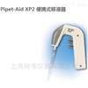 美国DRUMMONDPIPET-AID XP2便携式移液器4-000-501-I