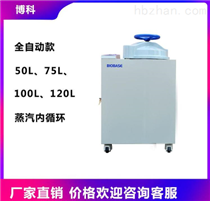 BKQ-B50II高压蒸汽灭菌器