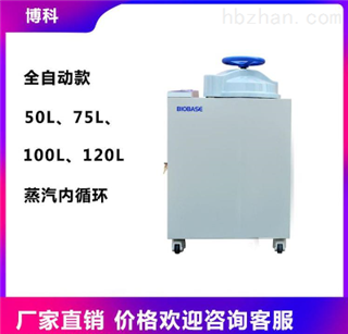 BKQ-B50II博科高压蒸汽灭菌器-*