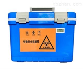 QBLLO812齐冰生物安全运输箱